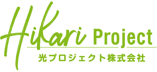 Hikari Project 光プロジェクト株式会社