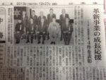 日本海新聞に掲載