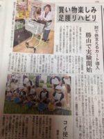 ショッピングリハビリの取り組みが「福井新聞」「県民福井」に掲載されました