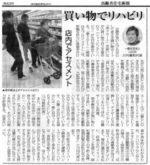 暮らしの保健室LICOSが「高齢者住宅新聞」に掲載されました
