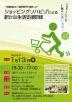 【セミナー情報】熊本県熊本市でショッピングリハビリ®セミナーが開催決定!!