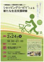 【セミナー情報】神奈川県藤沢市でショッピングリハビリ®セミナーが開催決定!!