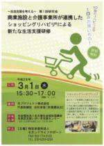 【セミナー情報】愛知県名古屋市でショッピングリハビリ®セミナーが開催決定!