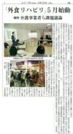 【メディア情報】ショッピングリハビリ®︎の取り組みが「函館新聞」に掲載されました
