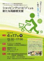 【セミナー情報】北海道函館市でショッピングリハビリ®セミナーが開催決定!