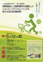 【セミナー情報】島根県益田市でショッピングリハビリ®セミナーが開催決定!