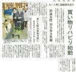 【メディア情報】函館市のショッピングリハビリ®開始の様子が「北海道新聞」「函館新聞」の2紙に掲載されました
