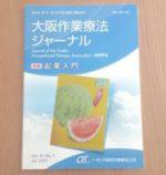 【メディア情報】大阪作業療法ジャーナル誌に掲載されました
