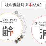 【メディア情報】Webサイト「社会課題解決中MAP」にショッピングリハビリが掲載されました