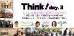 【セミナー情報】「Think!」day3 ふくしのあかるいみらいのために