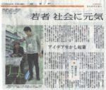 【メディア掲載】読売新聞全国版に掲載