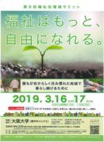セミナー情報【福祉住環境サミットに登壇】