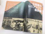 【メディア掲載】月間シニアビジネスマーケット3月号掲載