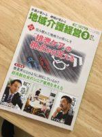 「メディア掲載」地域介護経営3月号に掲載